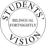 Students' Vision